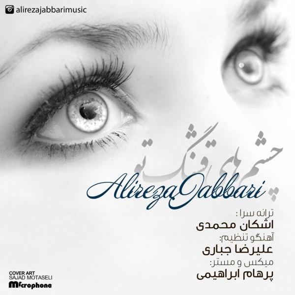 Alireza Jabbari - Cheshmhaye Ghashange To