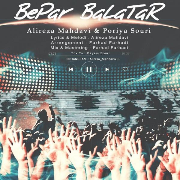 Alireza Mahdavi - Bepar Balatar (Ft Poriya Souri)