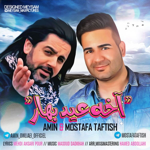 Amin TM - Akhe Eide Bahar (Ft Mostafa Taftish)