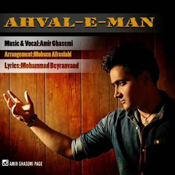 Amir Ghasemi - Ahvale Man