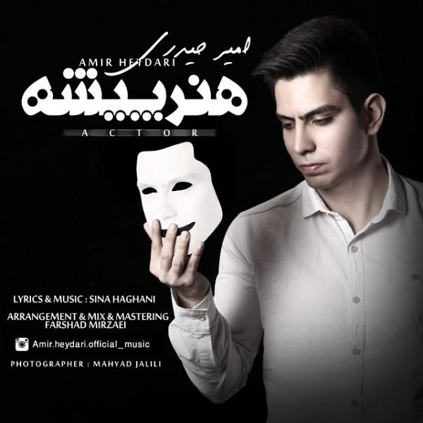 Amir Heydari - HonarPishe