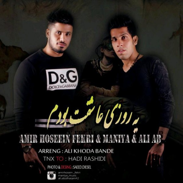 Amir Hosein Fekri - Ye Roozi Ashghet Bodam (Ft Maniya & Ali Ab)