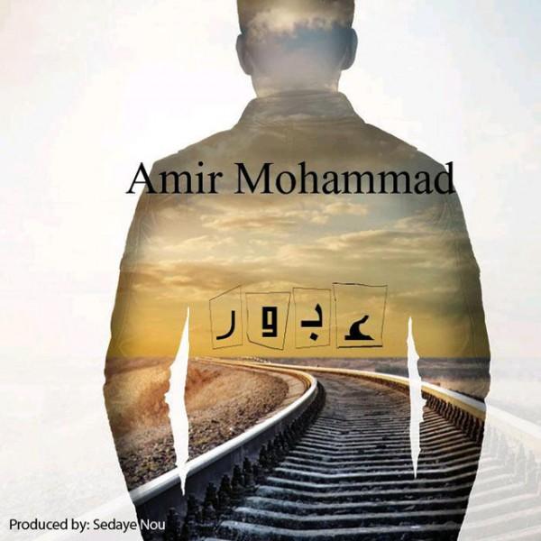 Amir Mohammad - Oboor