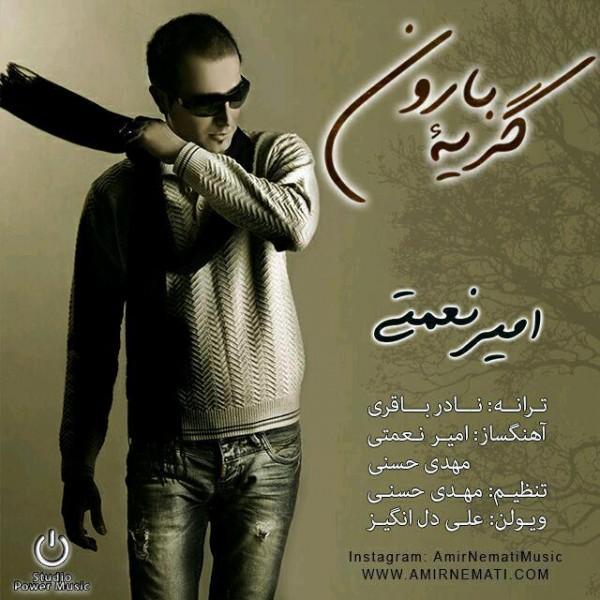 Amir Nemati - Geryeye Baroun