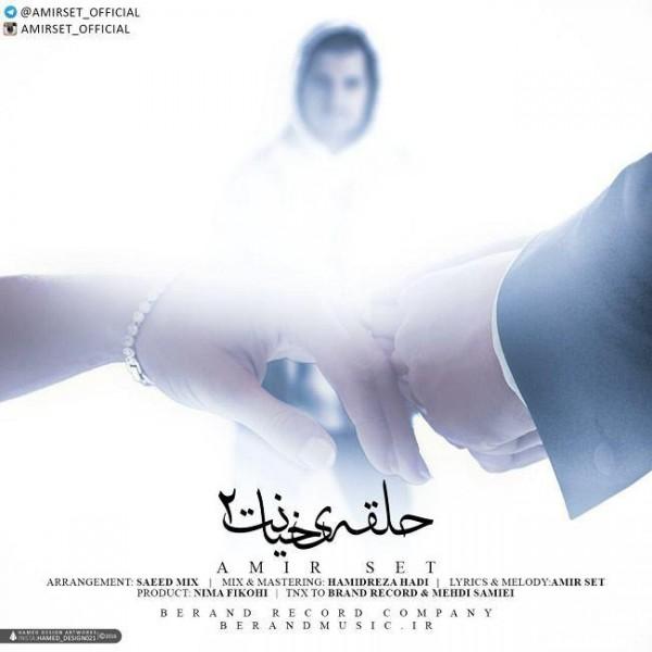 Amir Set - Halgheye Khianat 2