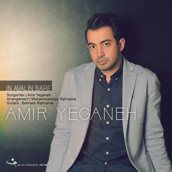 Amir Yeganeh - In Avalin Bare