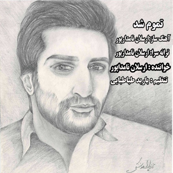 Arsalan Namdarpour - Tamoom Shod