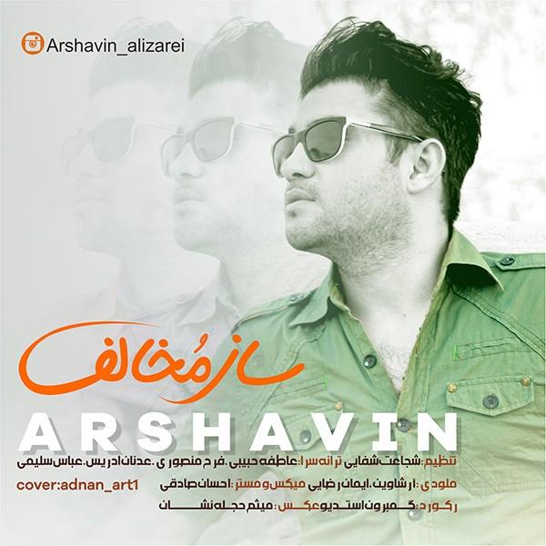 Arshavin - Saze Mokhalef