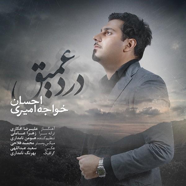 Ehsan Khaje Amiri - Darde Amigh