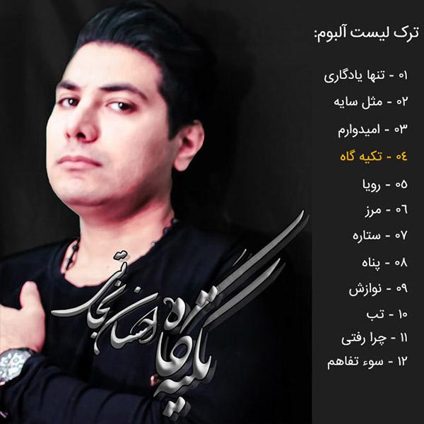 Ehsan Nejati - Chera Rafti