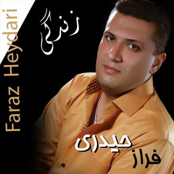 Faraz Heydari - Zendegi