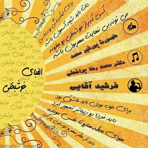 Farshid Aghaei - Alefbaye Khoshbakhti