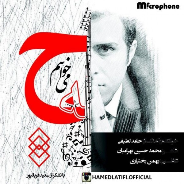 Hamed Latifi - Che Mikhaham