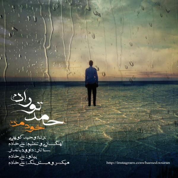 Hamed Touran - Khode Man