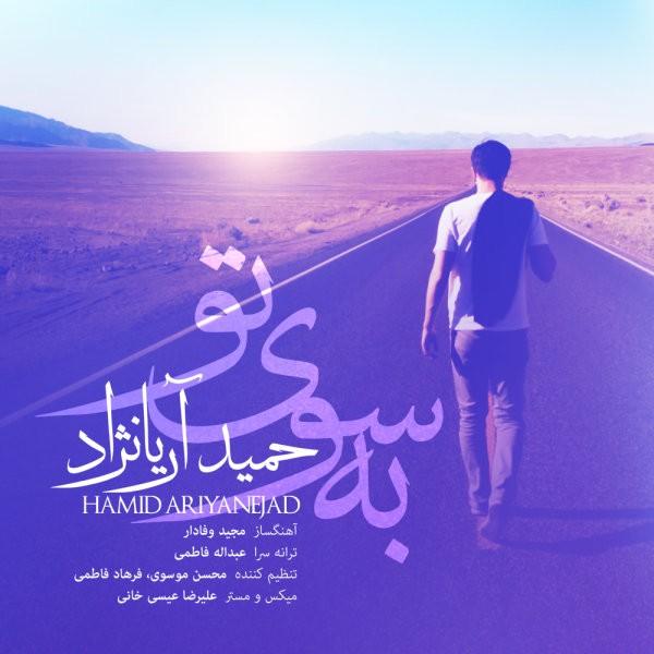 Hamid Aria Nezhad - Be Sooye To