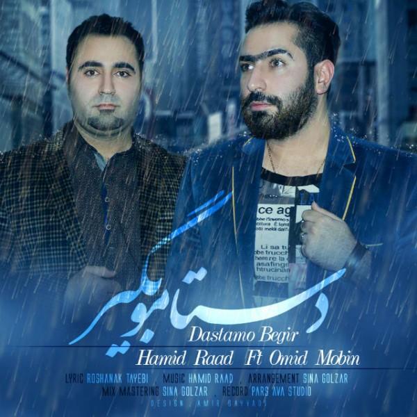 Hamid Raad - Dastamo Begir (Ft Omid Mobin)