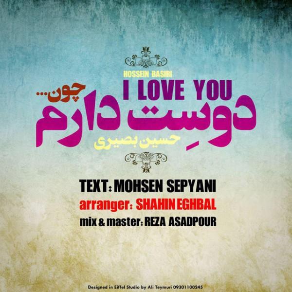 Hossein Basiri - Dooset Daram Chon