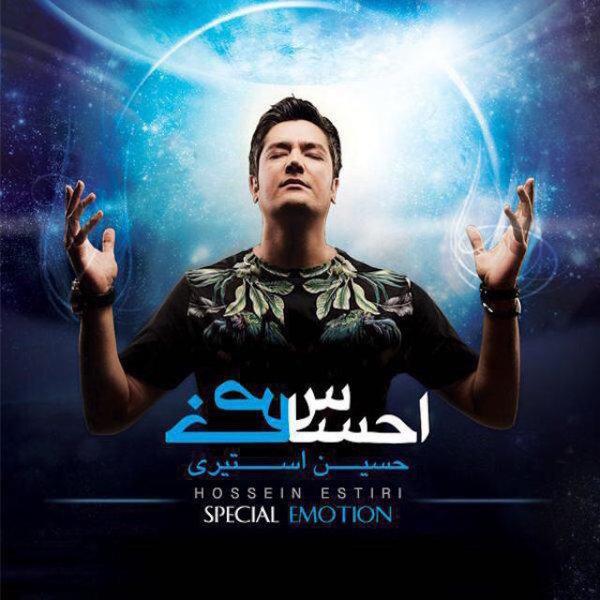 Hossein Estiri - Divoonatam Divooneh