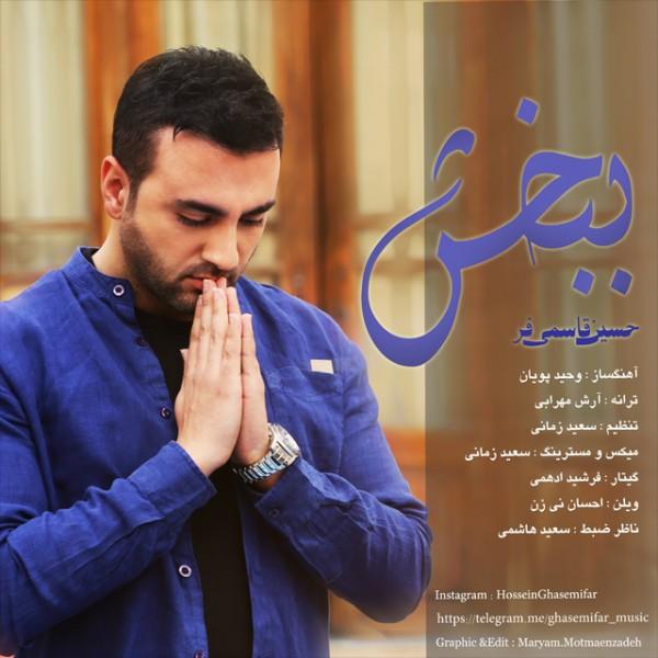 Hossein Ghasemifar - Bebakhsh