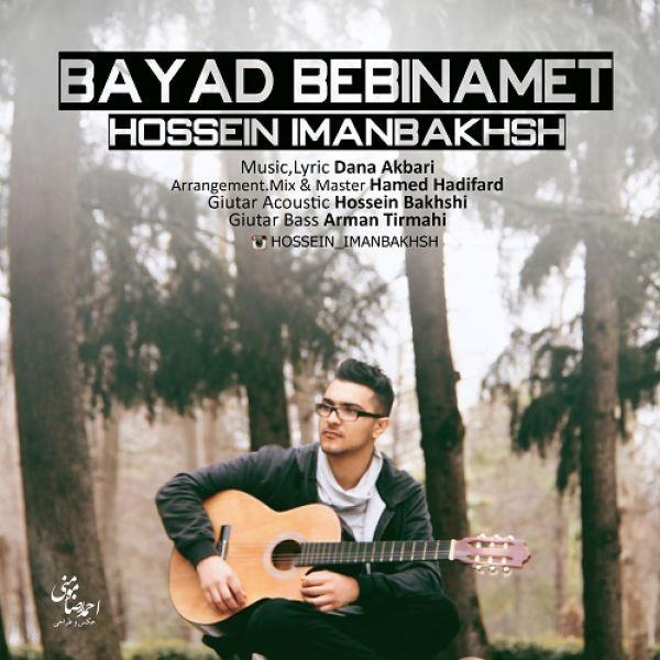 Hossein Imanbakhsh - Bayad Bebinamet