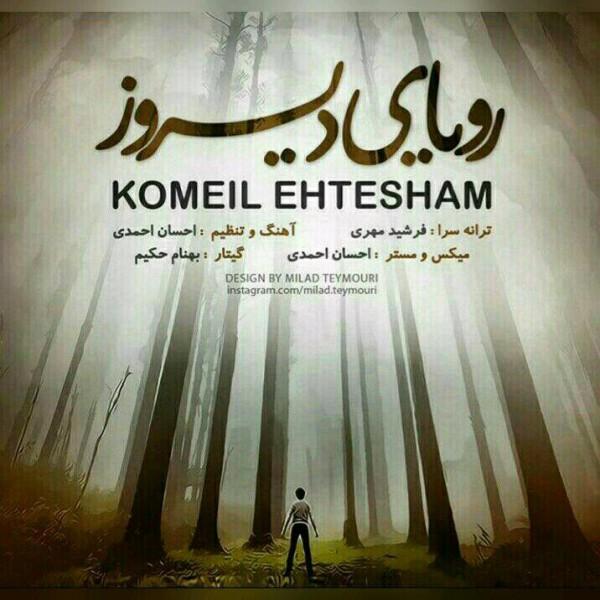 Komeil Ehtesham - Royaye Dirooz