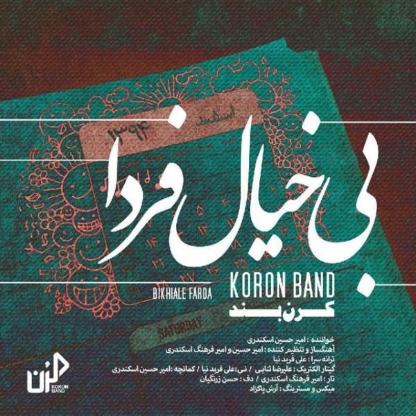 Koron Band - Bikhiale Farda