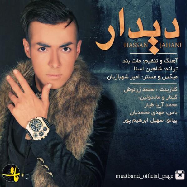 Maat Band (Hassan Jahani) - Didar