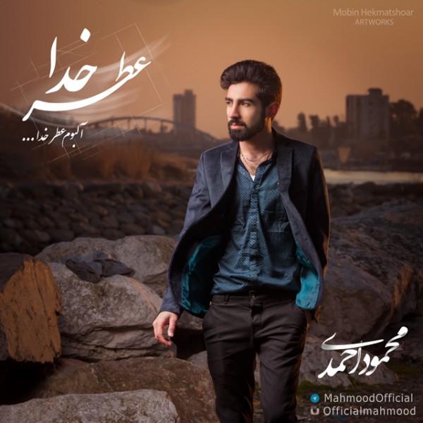 Mahmood Ahmadi - Atre Khoda