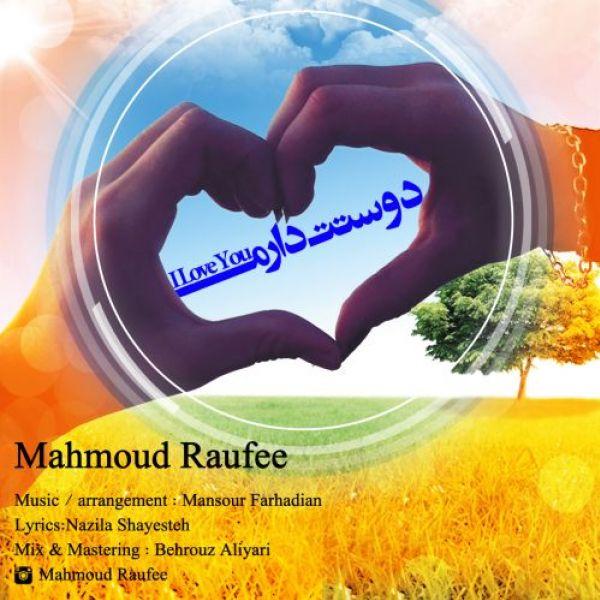 Mahmoud Rafi - Douset Daram