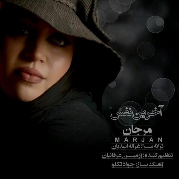 Marjan - Akharin Nafas