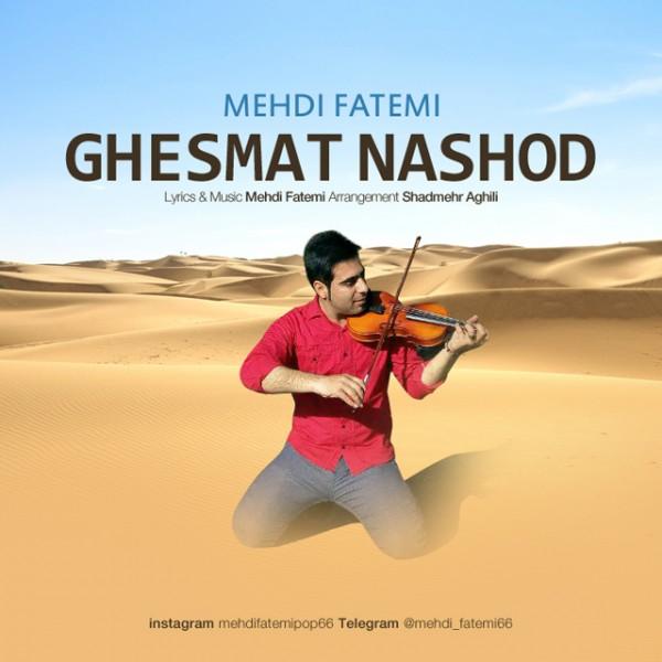 Mehdi Fatemi - Ghesmat Nashod
