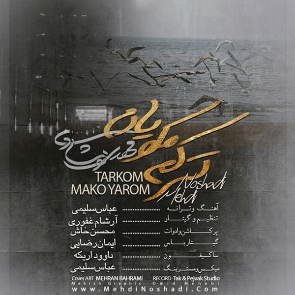 Mehdi Noshadi - Tarakam Mako Yarom