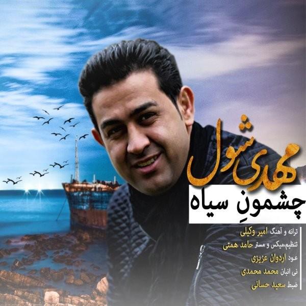 Mehdi Shoul - Cheshmoone Siyah