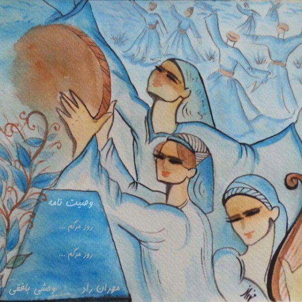 Mehran Rad - Vasiat Nameh