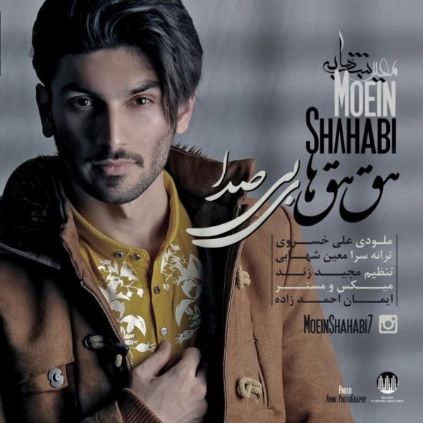 Moein Shahabi - Hegh Hegh Haye Bi Seda