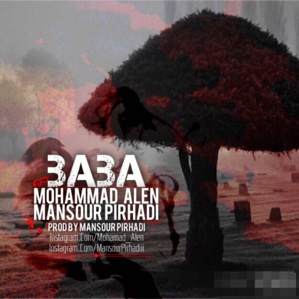 Mohammad Alen & Mansour Pirhadi - BaBa