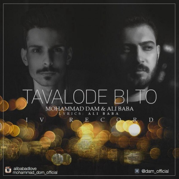 Mohammad Dam & Ali Baba - Tavalode Bi To