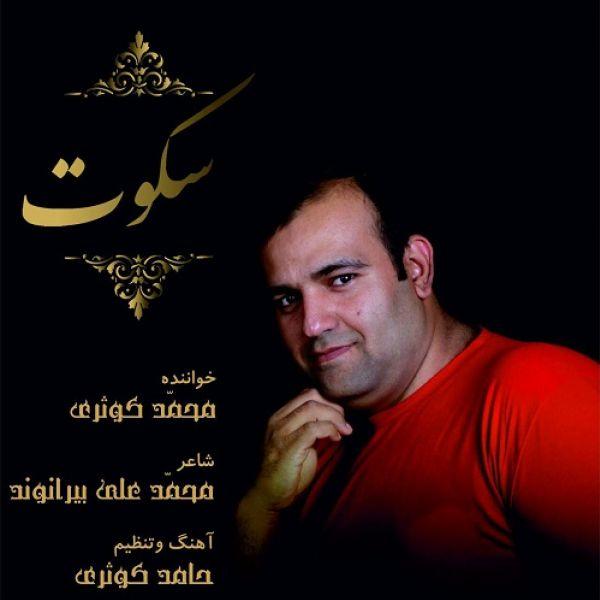 Mohammad Kowsari - Sokoot