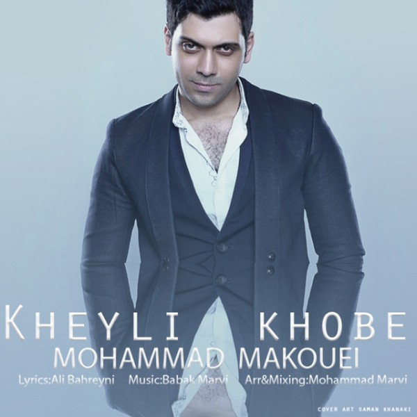 Mohammad Makouei - Kheyli Khoobe