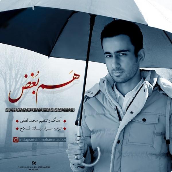 Mohammad Mohammad Pour - Ham Boghz