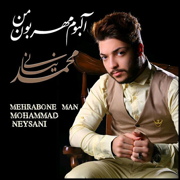 Mohammad Neysani - Kashki Bedooni