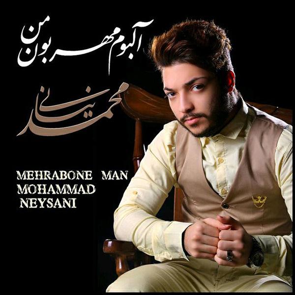Mohammad Neysani - Mikham Ke Emshab