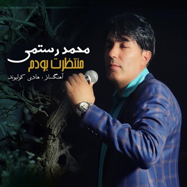 Mohammad Rostami - Montazerat Boodam