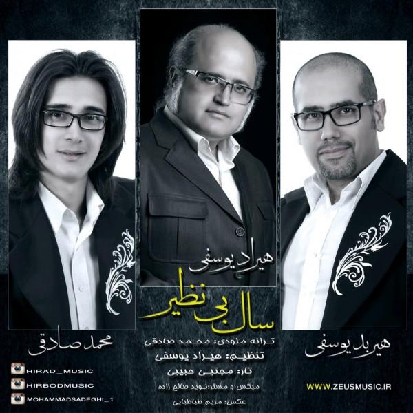 Mohammad Sadeghi - Sale Bi Nazir (Ft Hirad & Hirbod)