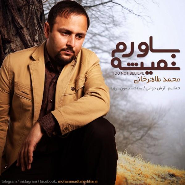 Mohammad TaherKhani - Bavaram Nemisheh