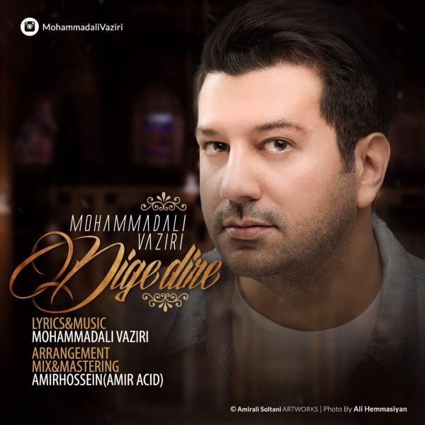 Mohammadali Vaziri - Dige Dire