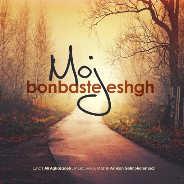 Moj - Bonbaste Eshgh