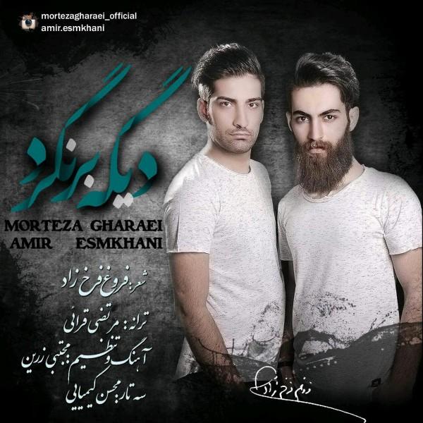 Morteza Gharaei - Dige Barnagard (Ft Amir Esmkhani)