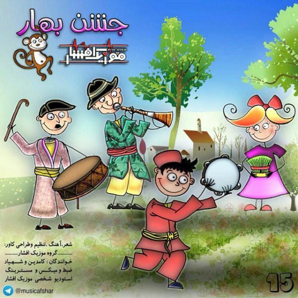 Music Afshar - Jashne Bahar