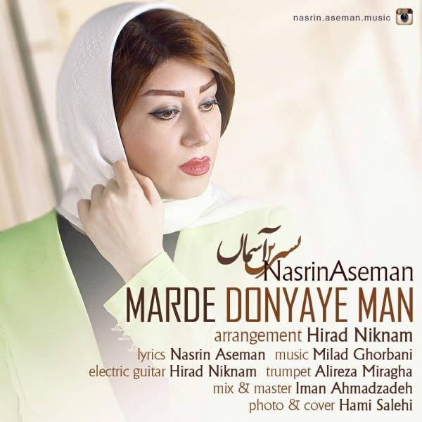 Nasrin Aseman - Marde Donyaye Man
